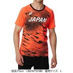 【ネコポス対応】アシックス メンズ 日本代表レプリカシャツ 2093A042-600 ドーハ世界陸上限定