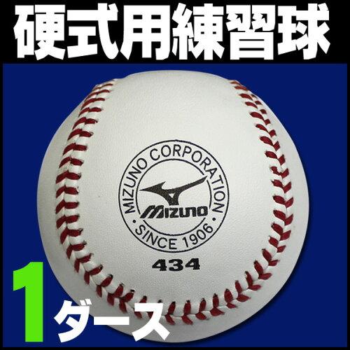 ミズノ 野球 硬式ボール 新規格 練習球 1ダース 硬式野球 ボール 1bjbh43400-1d
