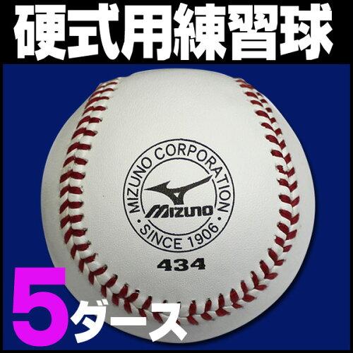 ネーム入れ無料! ミズノ 野球 硬式ボール 練習球 5ダース 硬式野球 ボール 1bjbh43400-5d