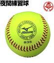 ミズノ 野球 硬式ボール 夜間練習球 1球 硬式野球 ボール...