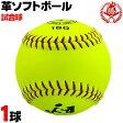 全国で最も使われている革ボールです!ミズノ ソフトボール ボール 3号 革ボール 一般用 試合球 1球 2os-15000-1