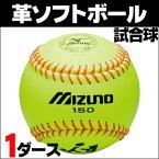 全国で最も使われている革ボールです! ミズノ ソフトボール ボール 3号 革ボール 一般用 試合球 1ダース 2os-15000