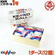 ナガセケンコー ソフトボール ボール 1号 ゴムボール 小学生 試合球 1ダース kenko-1-d