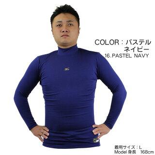 【野球アンダーシャツ】ミズノバイオギアブレスサーモアンダーシャツハイネック長袖【12ja6c02】