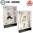 上達屋 手塚一志シリーズ DVD 上達道場 バッティングの巻き ピッチングの巻き ベータエンドルフィン トレーニング方法 野球 トレーニング用品 w-spin