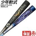 <特価>MIZUNO(ミズノ) 少年軟式野球バット BEYONDMAX OVAL(ビヨンドマックス オーバル) 80cm/590g FRP製 1CJBY13680