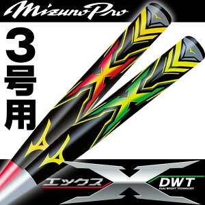 多層構造とバットスピードで鋭い打球を飛ばす! ミズノ X (エックス) ソフトボールバット 3…