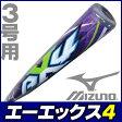さらに飛距離のでるAX4がデビュー! ミズノ ソフトボールバット 3号 AX4 mizuno ミドルバランス トップバランス ソフトボール バット 3号用 ソフトボール用バット 1cjfs302