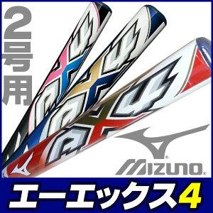 【限定色追加】新AX4は飛びが違います! ミズノ ソフトボールバット 2号 AX4 mizuno ミドルバランス ソフトボール バット 2号用 ソフトボール用バット 1cjfs601【02P05Sep15】