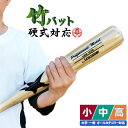 少年用から大人用までサイズが選べます!竹バット 実打可能 硬式 軟式 ソフトボール 少年硬式 野球 トレーニングバット takebat-1