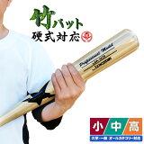 竹バット / 硬式 中学硬式 軟式 少年硬式 少年野球 ソフトボール トレーニングバット 木製バット 野球 練習 実打 素振り トレーニング用品 takebat-1