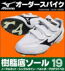 Mizuno(ミズノ) オーダースパイク「フランチャイズ」樹脂底金具式 シングルライン ベルクロ式 折り返しベロ