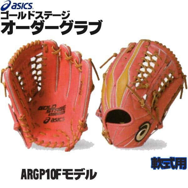 アシックス ゴールドステージ スペシャルオーダー 軟式グローブ 基本モデル ARGP10Fモデル 外野手用 2017年モデル ASICS 軟式グラブ z-a-no-gp10f:野球用品スポーツショップムサシ