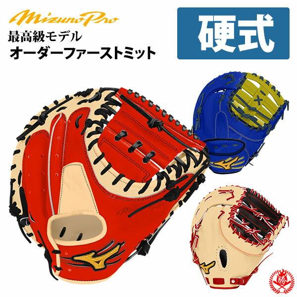 ミズノプロ オーダーグラブ 硬式ファーストミット 2017 ミズノ BSS 限定オーダー 最高級レザー使用 野球 ファーストミット 硬式 mizuno z-mprof-k1:野球用品スポーツショップムサシ