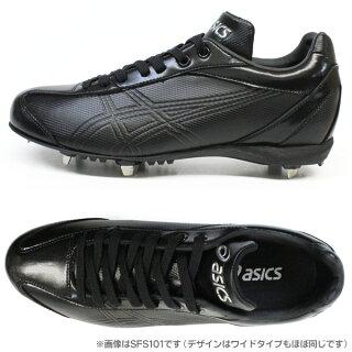 軽いだけじゃない。足に優しいがコンセプト!アシックス野球スパイク金具ネオリバイブLTウレタンソールスパイク野球スパイク埋め込み軽量モデルsfs101