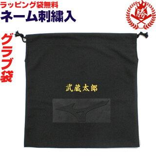ミズノ刺繍込グラブ袋刺繍オーダーマルチ袋グローブ袋刺繍2zg-000