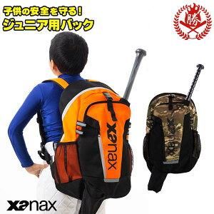 子供の安全を守るバックパックです! ザナックス バックパック ジュニア 28リットル バット収納 野球 リュック 小学生 リュックサック 少年野球 ソフトボール xanax ba-g812