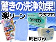 ラクリーン&石鹸