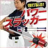 音でタイミングをつかめる! ウチダ パワースラッガー 中学生 高校生向け トレーニングバット 素振り用 野球 トレーニング用品 cps-85-85s