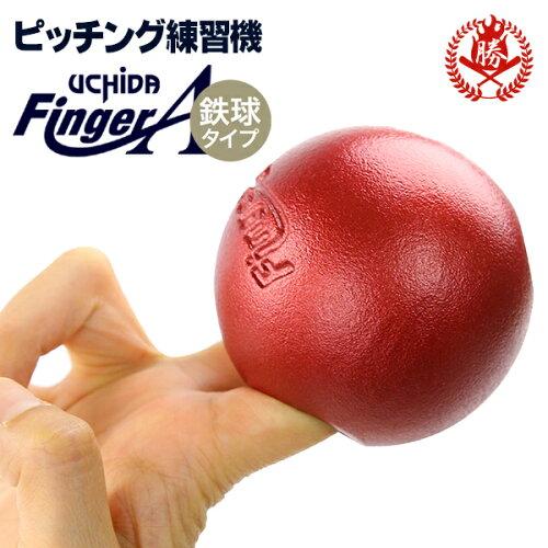 指力を鍛えましょう!ウチダ フィンガーエース ピッチング練習器 FingerA 鉄球タイプ ピッチャー ...