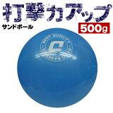 強い打球を打つ練習に! ダイトベースボール サンドボール 500g 野球 バッティングトレーニング用ボール ss-50