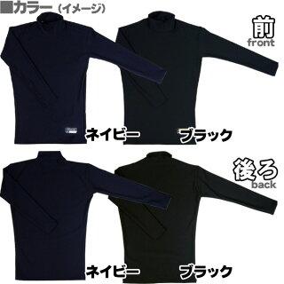 ミズノビューリーグアンダーシャツ【ぴたっとアンダー(長袖)】
