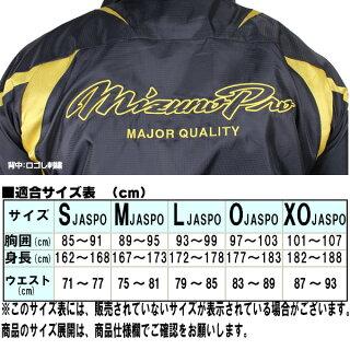 ミズノプロの伝統を次世代に引き継ぐ。ミズノウィンドブレーカー上下セットミズノプロ野球大人用メンズウインドブレーカー限定上下mizuno12je5w87-set