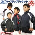 裏地付きでしっかり暖かい。ミズノVジャン長袖ハーフジップジャケット140〜160ジュニア用野球小学生子供用mizuno52wj384