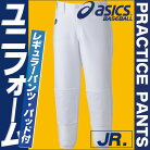 �����å������Jr���ѥ�˥ե�����ѥåɥѥ������asics-jr-padpants