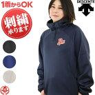 なんと1着から胸マーク・袖番号の刺繍に対応!デサントフリースジャケットパーカーS〜XA野球バリアフリースMADEin自分刺繍対象商品descentedbx-2761
