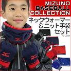 ミズノジュニアネックウォーマーニット手袋セットミズノベースボールコレクション限定品野球子供用小学生mizuno
