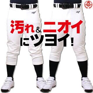 ミズノ野球ユニフォームパンツレギュラータイプ大人用練習着パンツ