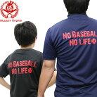 野球文字入りTシャツメッセージTシャツジュニアmusashi-t-001