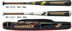 エスエスケイSSK軟式バットハンターマックス少年用HMNJ0116野球バット【メーカーお取り寄せ商品】