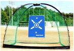【送料無料】野球ボール受けネットソフトボールマイドームネットドームネットSBZ-6012