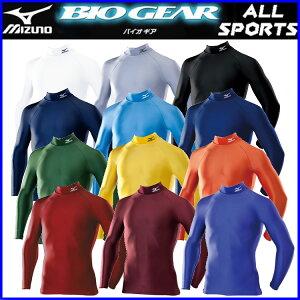 バイオギアシャツ ハイネック スポーツ サッカー ランニング コンプレッションウェア