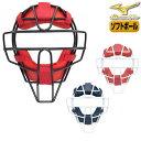 ジュニア硬式用マスク(BPM370)『野球 プロテクター アシックス』