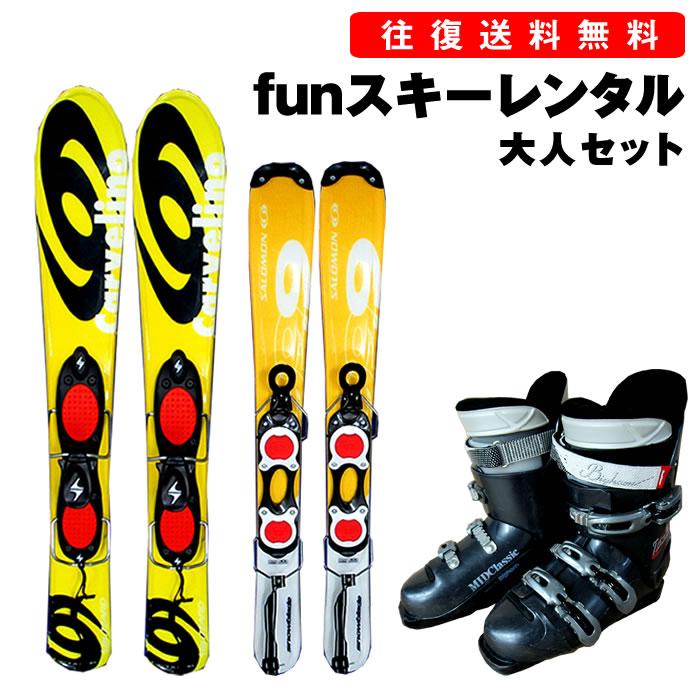 【往復送料無料】【レンタル】大人 ファンスキー シーズンレンタル【スキー・ブーツ】大人 初級〜スキーサイズ99cmブーツサイズ 22cm-30cm ※多少デザインが変わる場合がありますシーズン レンタル スキーレンタル