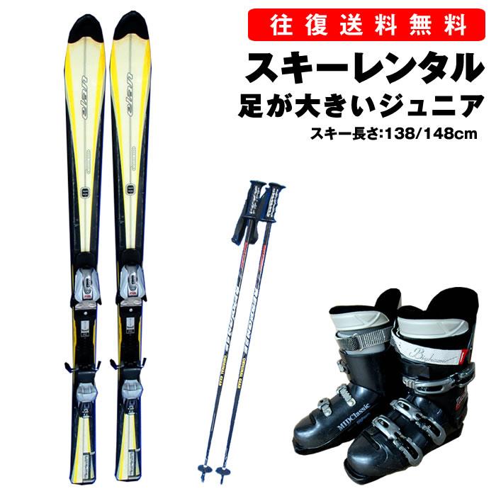 【往復送料無料】【レンタル】ジュニア カービングスキー シーズンレンタル 【スキー・ブーツ・ストック】ブーツ 25cm-30cm 足の大きい小学生〜中高校生対応※多少デザインが変わる場合があります レンタルスキー セット