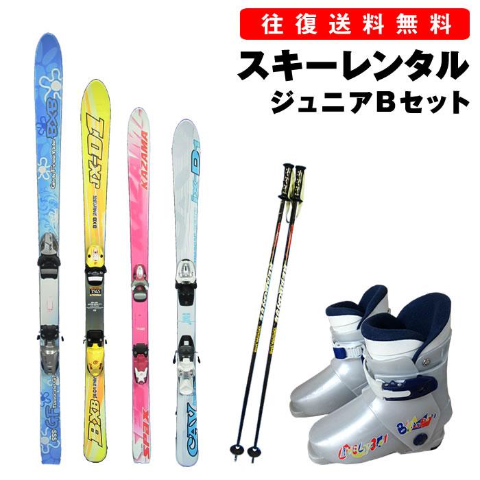【往復】送料無料【レンタル】ジュニア カービングスキー シーズンレンタル 【スキー・ブーツ・ストック】ブーツ 16cm-25cm 初級 小学生低学年〜※多少デザインが変わる場合があります レンタル スキー セット レンタルスキー