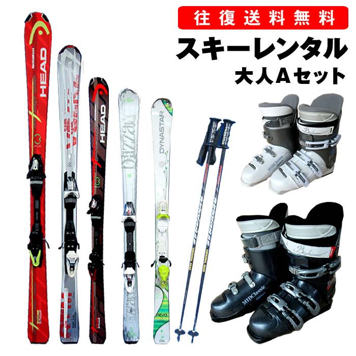 【往復】送料無料【レンタル】大人 カービングスキー シーズンレンタル【スキー・ブーツ・ストック】スキーサイズ123〜170cmブーツサイズ 24cm-30cm 大人 初中級 ※使用年数短め※デザインはおまかせくださいスキーレンタル