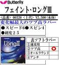 メール便 送料80円~!バタフライ(タマス)卓球・表ソフトラバーフェイント・ロング300320【 ...