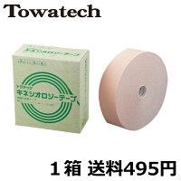 テーピングトワテックキネシオロジーテープスポーツタイプ3.75cm×32m1巻(テーピングテープ/伸縮/自社製品/キネシオロジーテープ)