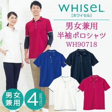 半袖ポロシャツ WHISEL ホワイセル ヘルパーウエア 吸汗 速乾 ストレッチ 男性 女性 兼用 jd-wh90718