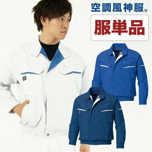 空調服 ファン無しブルゾン 作業服 メンズ サンエス 涼しい作業服 夏 ss-ku90470-t
