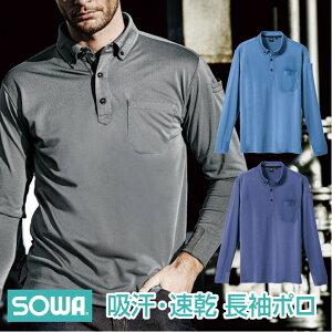 長袖ポロシャツ(胸ポケット付き) シャンブレー調 ボタンダウン メンズ 作業服 作業着 作業シャツ sw-7045-50