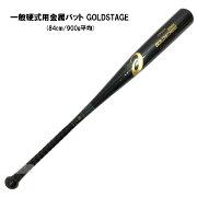 アシックス硬式金属バットゴールドステージオーダーバット金属バット大人一般84cm900gブラック硬式野球