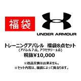 アンダーアーマー 福袋 2020 トレーニングアパレル HAPPY BAG UNDER ARMOUR