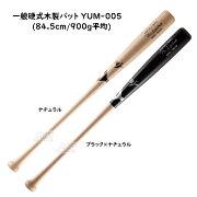 ヤナセ硬式木製バット木製バット硬式バットYバットメイプルセミトップバランスBFJマーク入りバット硬式用木製バットYUM-005