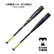 ミツワタイガー少年軟式バットIOTA軟式野球少年用軟式用78cm美津和タイガーイオタMT7GRB03